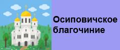 Osip-blagochinie