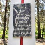 Автомобильный крестный ход, посвященный 75-летию Великой Победы, прошел в Бобруйске