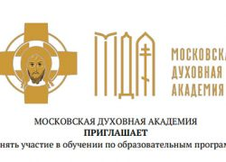 Образовательные программы Московской Духовной Академии